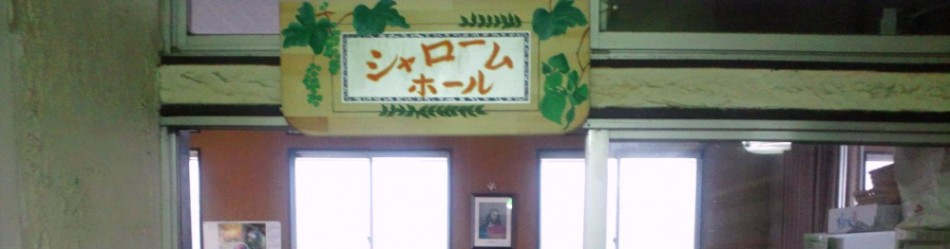 シャロームホール(食堂)